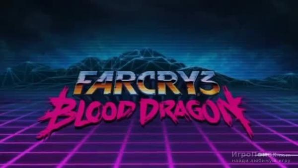 Far Cry 3: Blood Dragon - не первоапрельская шутка :)