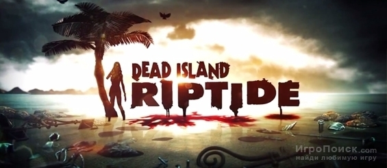 Бонусы предзаказов Dead Island: Riptide