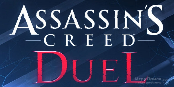 Ubisoft разрабатывала файтинг для серии игр Assassin