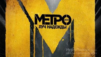 Коллекционное издание Метро 2033: Луч надежды