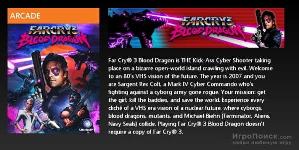 Ролик Far Cry 3:Blood Dragon