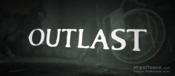 Насколько страшен Outlast?