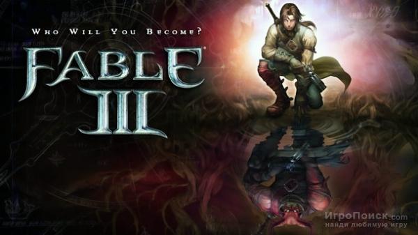 РС-версия ролевой игры Fable 3 поступила в продажу