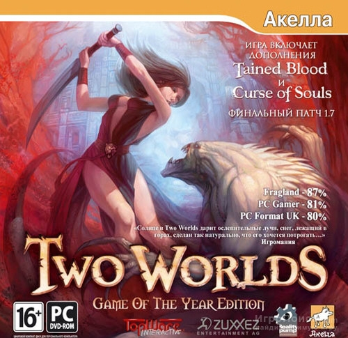 прохождение к игре Two Worlds