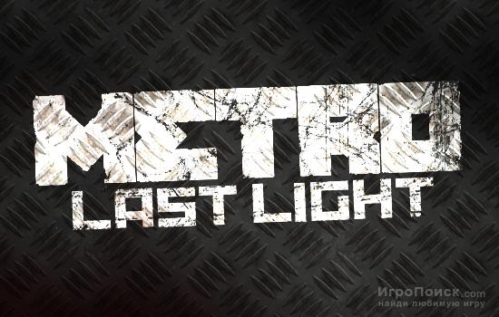 Metro: Last Light  Е3 трейлер