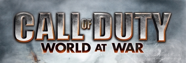 Call of Duty: World at War Карты смерти.