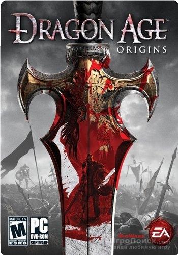 Рецензия на Dragon Age:Origins