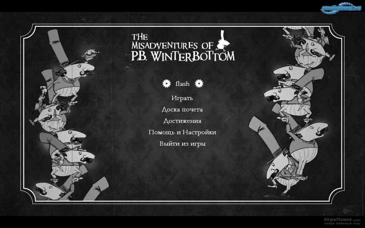 Скриншот к игре The Misadventures of P.B. Winterbottom