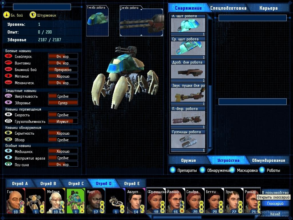 Скриншот к игре UFO: Aftershock