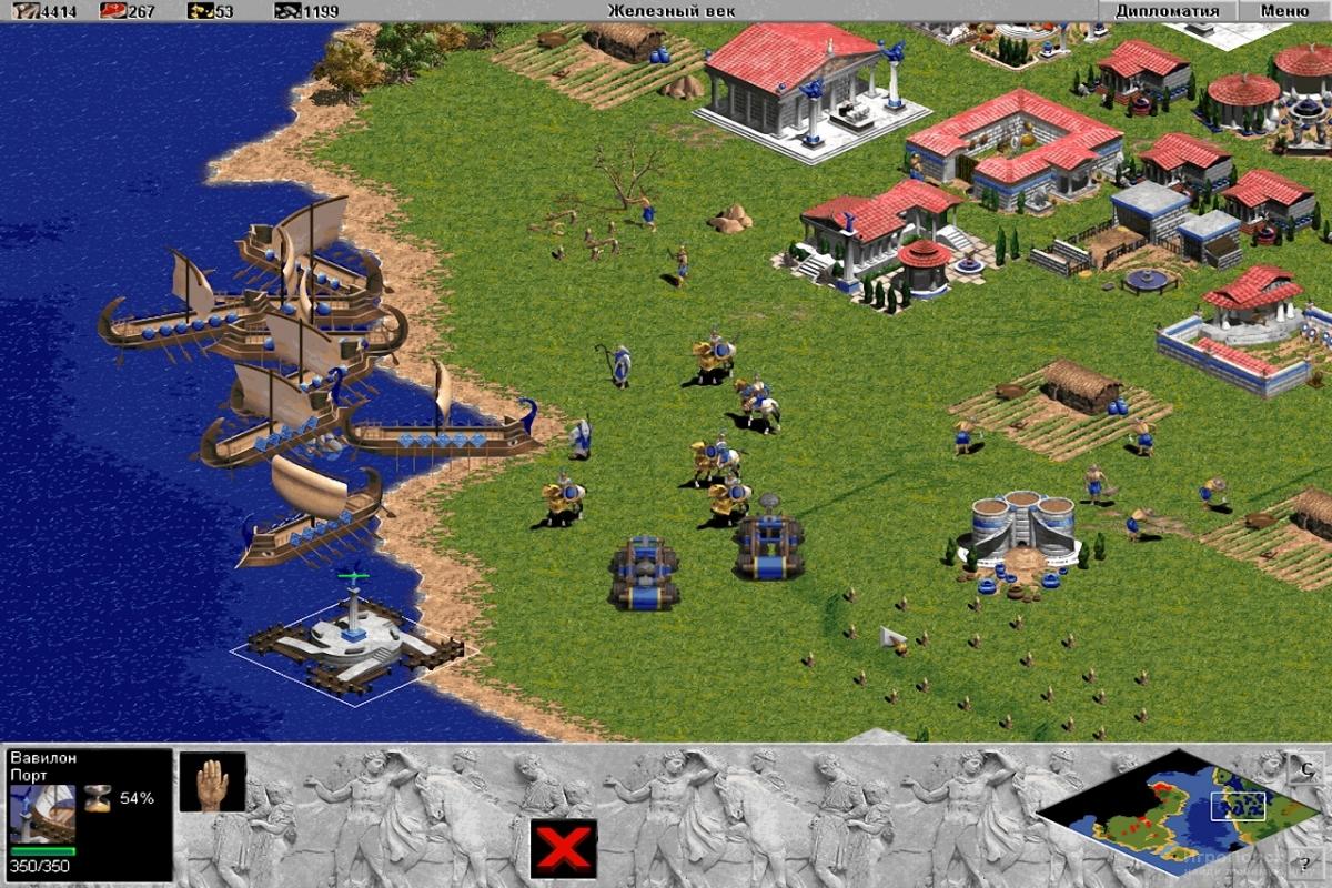 Скриншот к игре Age of Empires