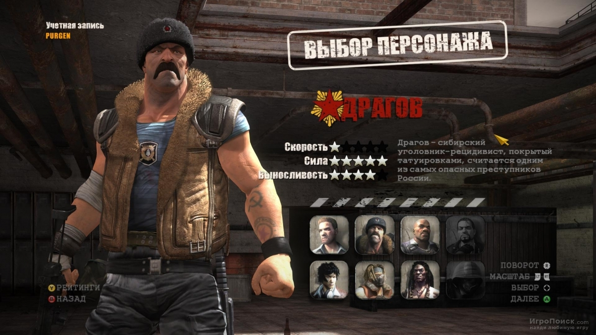 Скриншот к игре The Club