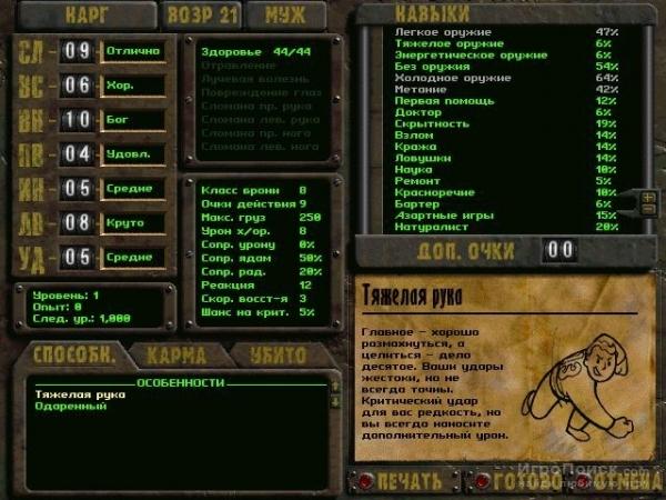Скриншот к игре Fallout 2