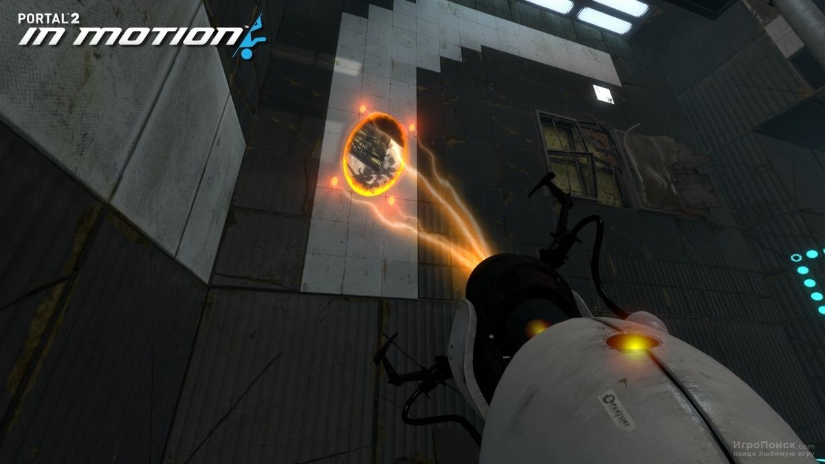Скриншот к игре Portal 2: In Motion