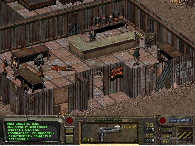 Скриншот к игре Fallout: A Post Nuclear Role Playing Game