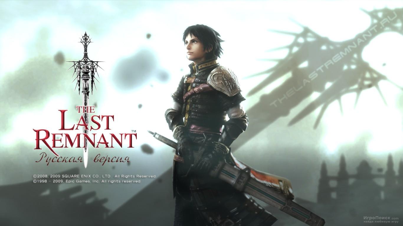 Скриншот к игре The Last Remnant