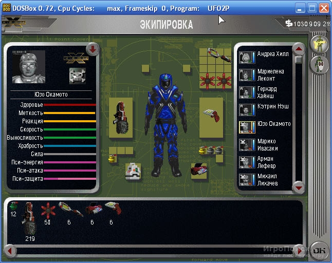 Скриншоты X-COM: Apocalypse
