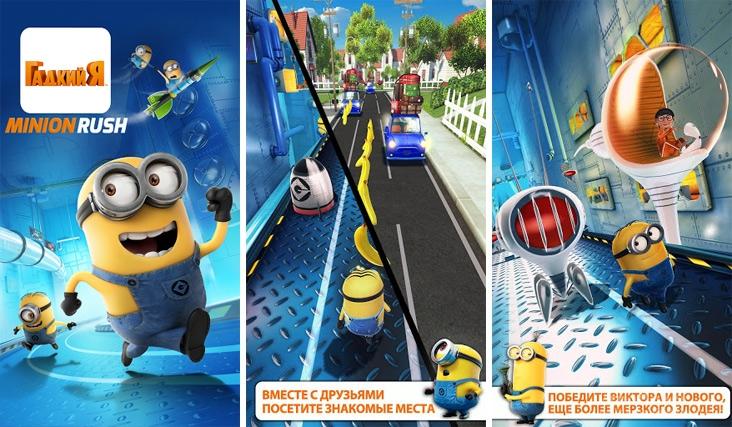 Скриншот к игре Despicable Me: Minion Rush