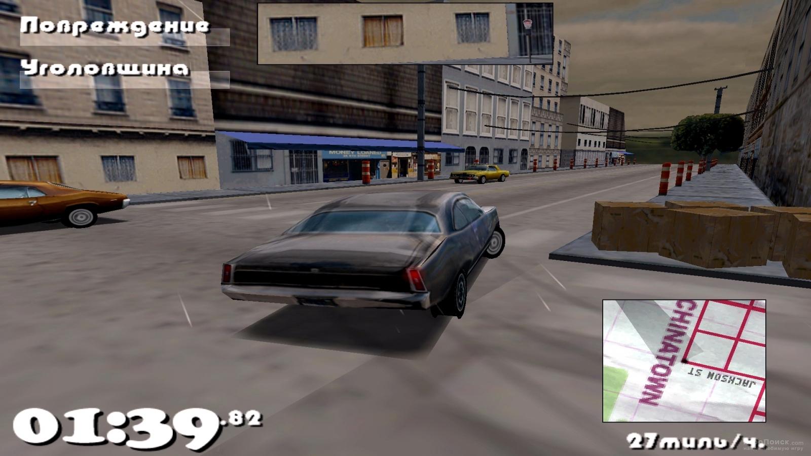 Скриншот к игре Driver: You Are the Wheelman