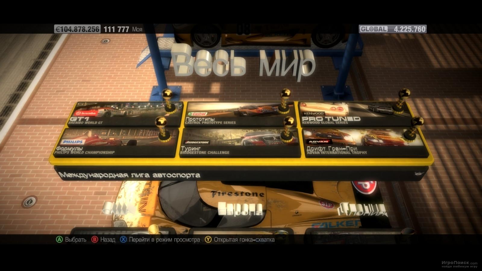 Скриншот к игре Race Driver: GRID