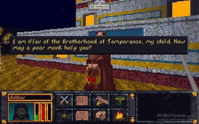Скриншот к игре The Elder Scrolls: Arena