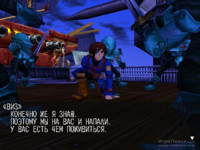 Скриншот к игре Skies of Arcadia