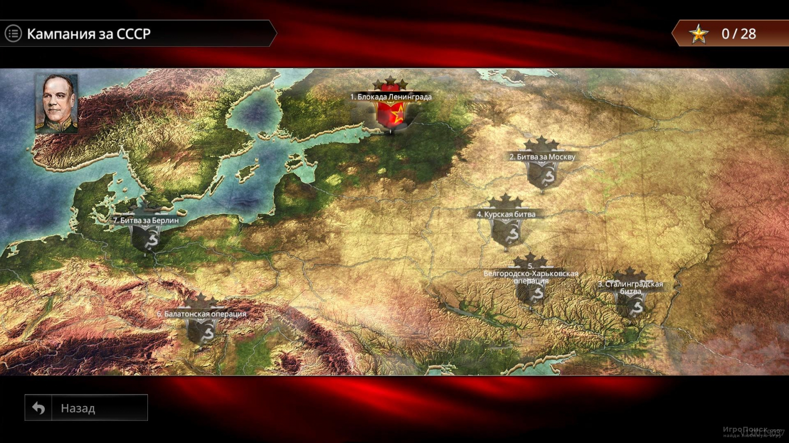 Скриншот к игре Sudden Strike 4