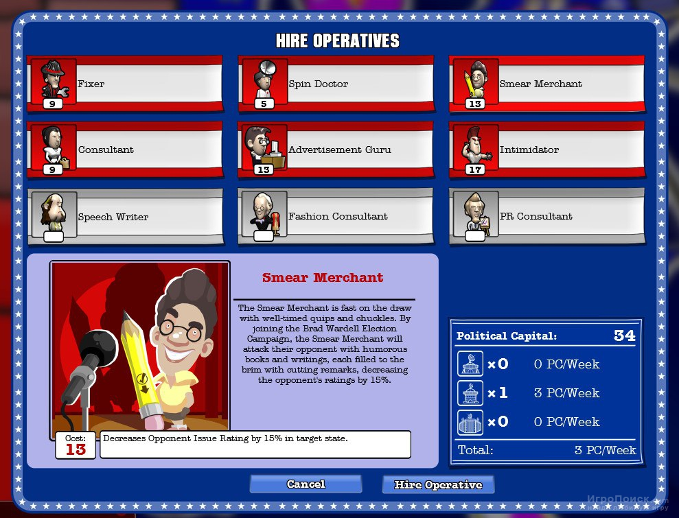 Скриншот к игре The Political Machine 2016
