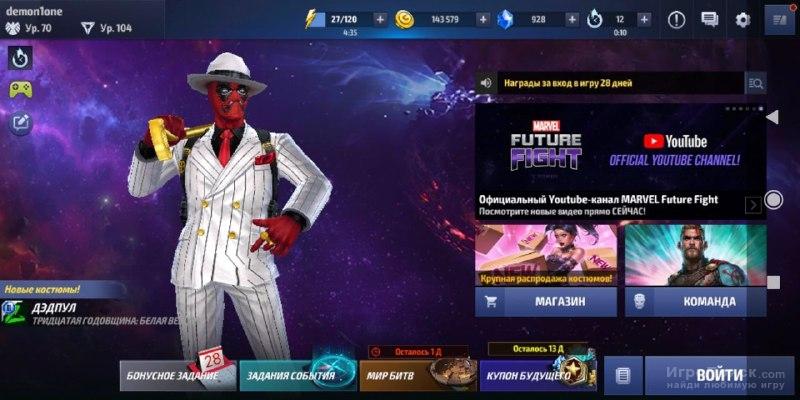 Скриншот к игре Marvel: Future Fight