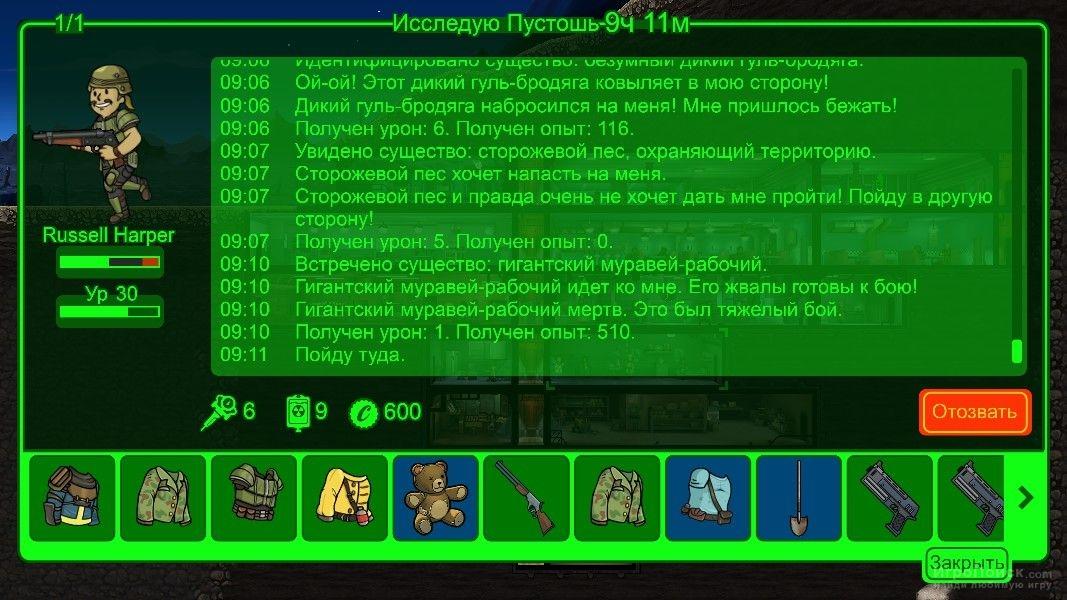 Скриншот к игре Fallout Shelter