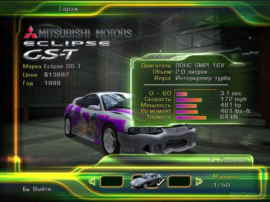 Скриншот к игре Street Racing Syndicate
