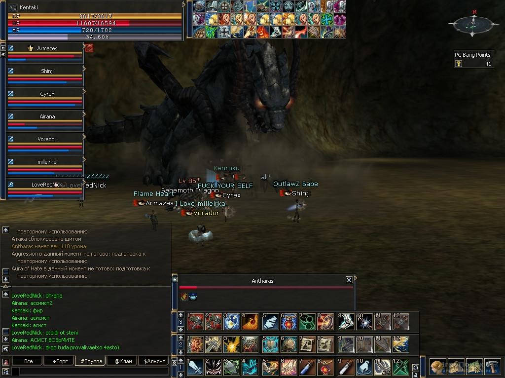 Скриншот к игре Lineage 2: The Chaotic Chronicle
