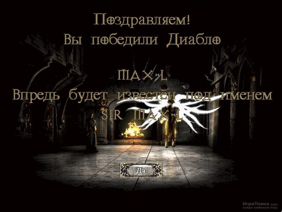 Скриншот к игре Diablo 2