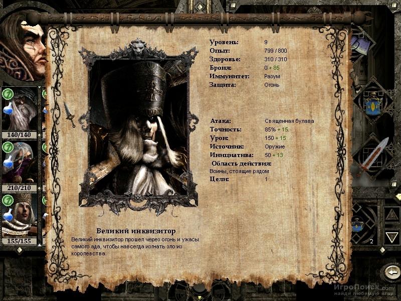 Скриншот к игре Disciples 2: Dark Prophecy